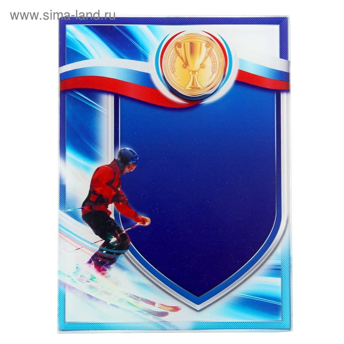 "Награда спортивная ""Лыжи"""