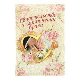"""Папка картон под свидетельство о заключении брака """"Руки"""""""