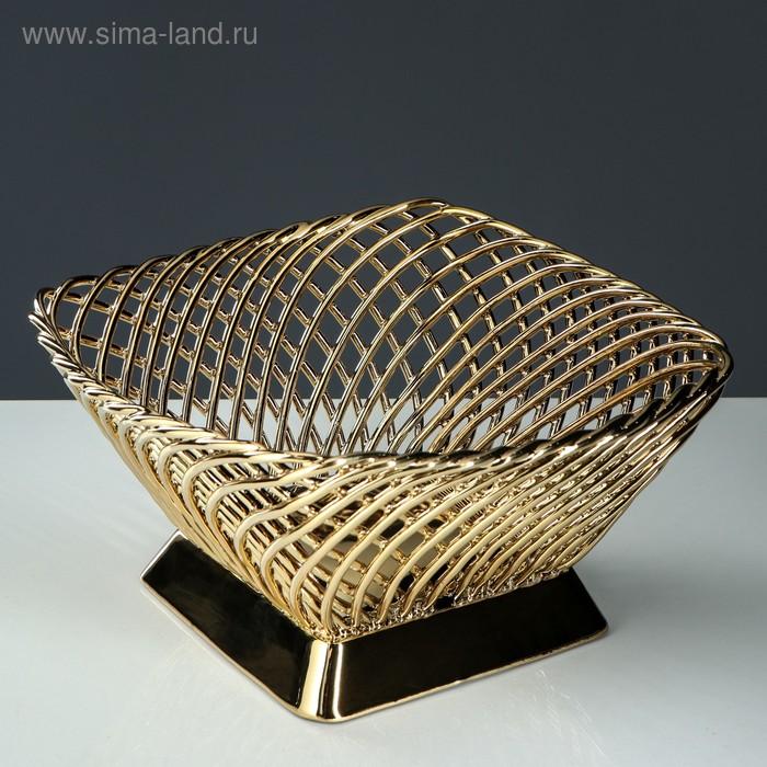 """Конфетница """"Плетенка"""", квадрат, золото"""