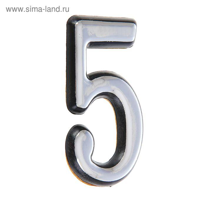 """Цифра дверная """"5"""" """"АЛЛЮР"""", большая, пластик, цвет хром"""