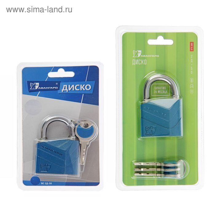 """Замок навесной """"АВАНГАРД"""" ВС2Д-50 Диско, d=8 мм, синий"""