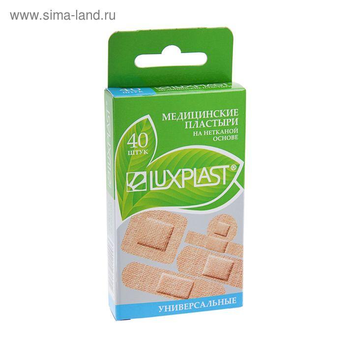 Пластырь Luxplast универсальные, на нетканной основе, 40 шт
