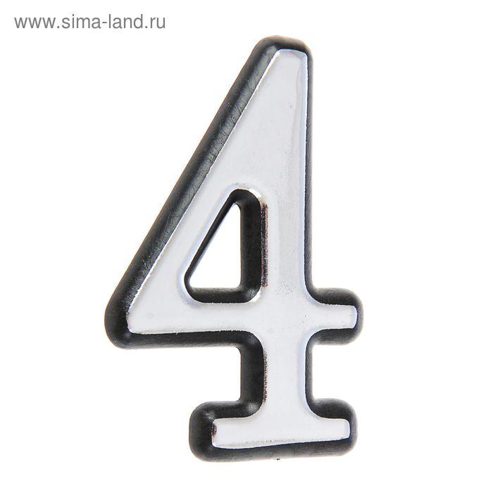 """Цифра дверная """"4"""" """"АЛЛЮР"""", большая, пластик, цвет хром"""