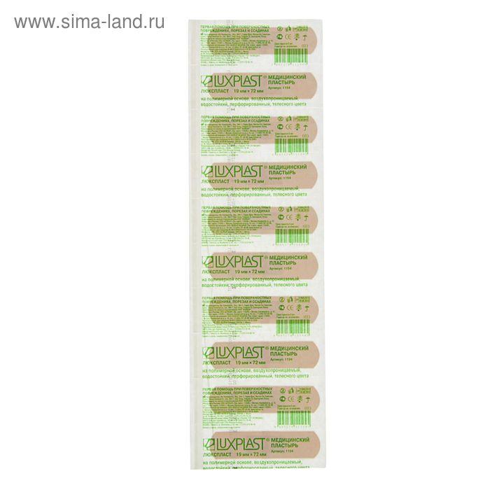 Пластырь Luxplast полимерный, телесный, 10 шт