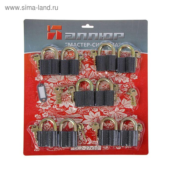 "Замок навесной ""АЛЛЮР"" ВС2-27х10, система мастер-ключ, 10 шт."
