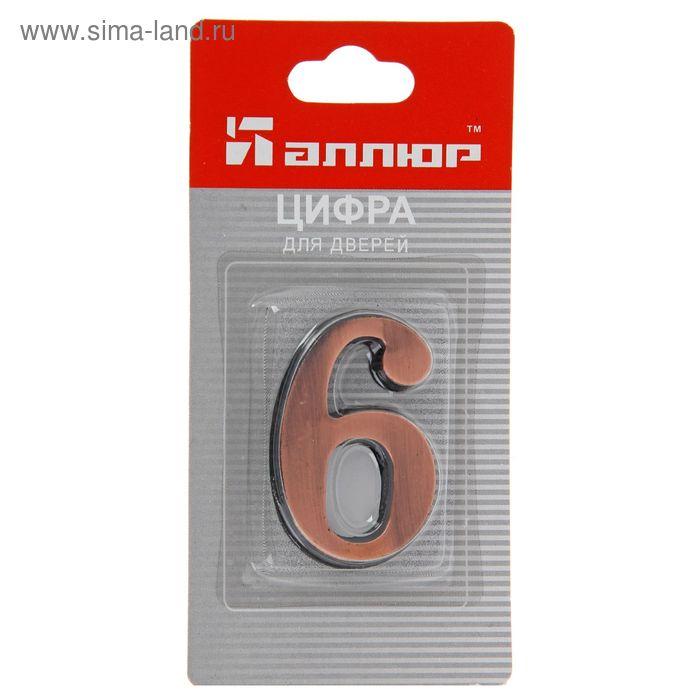 "Цифра дверная ""6"" ""АЛЛЮР"", на клеевой основе, цвет медь"
