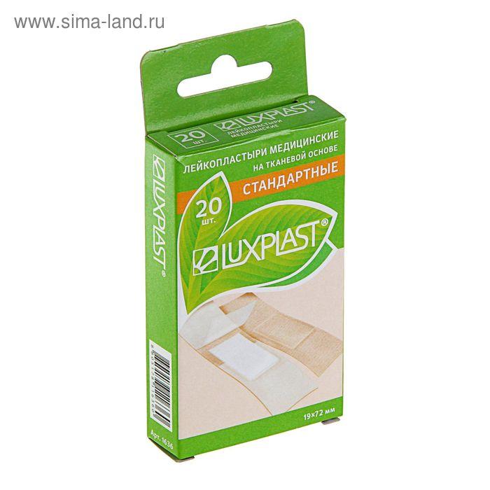 Набор пластырей Luxplast стандартные, 20 шт