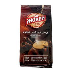 """Кофе """"Жокей"""", Баварский шоколад, натуральный, молотый, 150 г"""