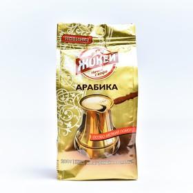 """Кофе """"Жокей"""", натуральный, молотый, для турки,  200 г"""