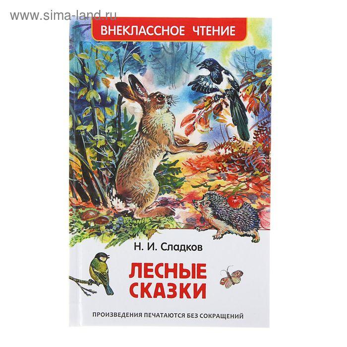 Внеклассное чтение «Лесные сказки». Автор: Сладков Н.