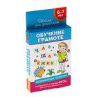 Школа для дошколят. Развивающие карточки «Обучение грамоте» 6-7 лет