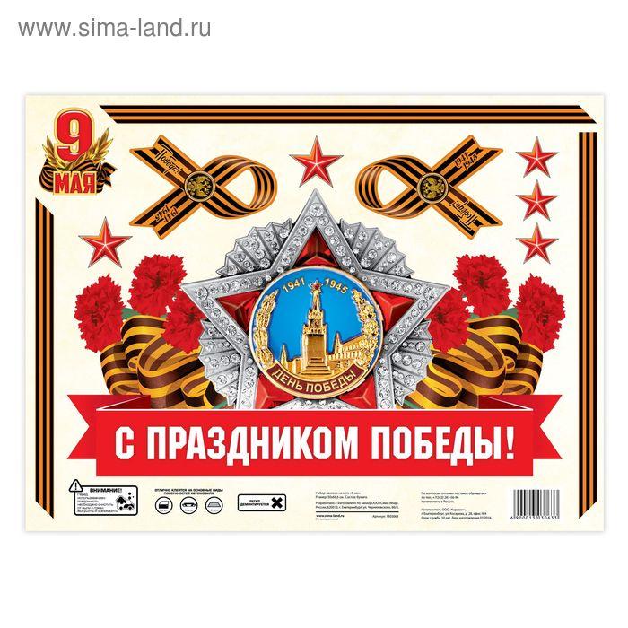 """Набор наклеек на авто """"9 мая"""""""