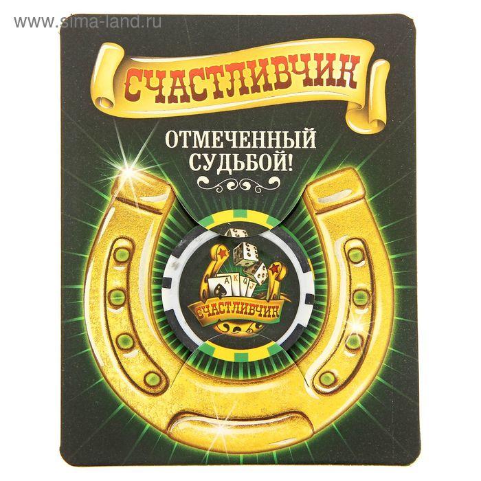 """Фишка подарочная на открытке """"Счастливчик"""", 9,5 х 12 см"""