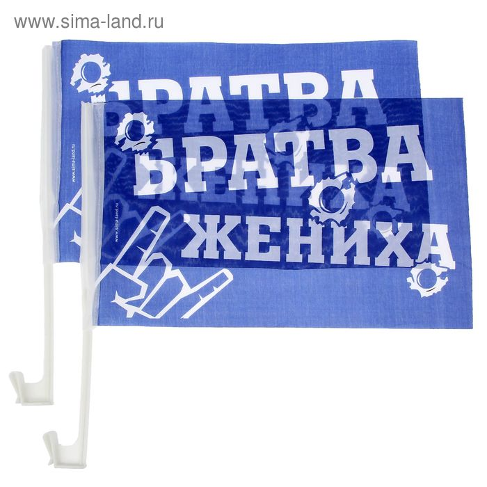 """Флаг автомобильный """"Братва жениха"""", 2 шт."""