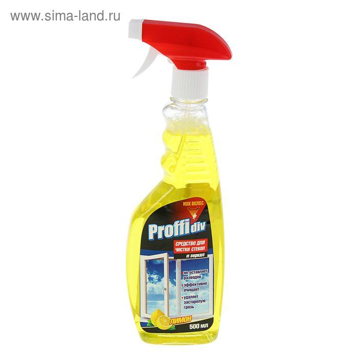 """Стеклоочиститель Proffidiv """"Лимон """", с триггером, 500 мл"""