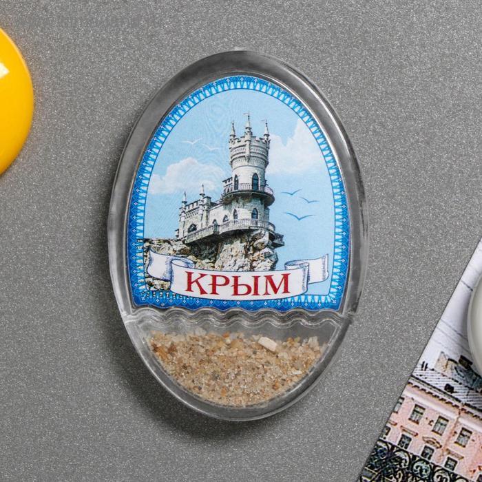"""Магнит с песком """"Крым"""""""