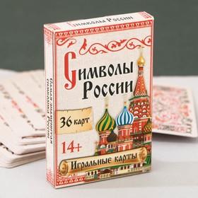 """Игральные карты """"Символы России"""", 36 карт"""