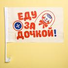 """Флаг автомобильный """"Еду за дочкой"""", 2 шт."""