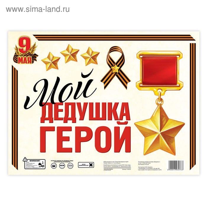 """Набор наклеек на авто """"9 мая: Мой дедушка герой"""""""