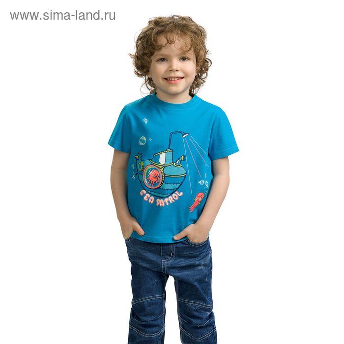 Футболка для мальчика, рост 92-98 см, цвет голубой BTR368_М