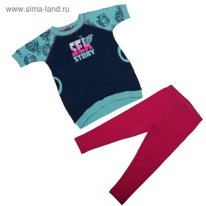 Комплект для девочки, рост 110-116 см, возраст 5 лет, цвет тёмно-синий (арт. GAML387)