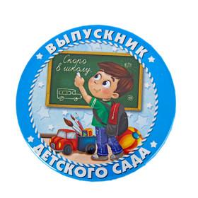 Значок закатной 'Выпускник детского сада' Ош