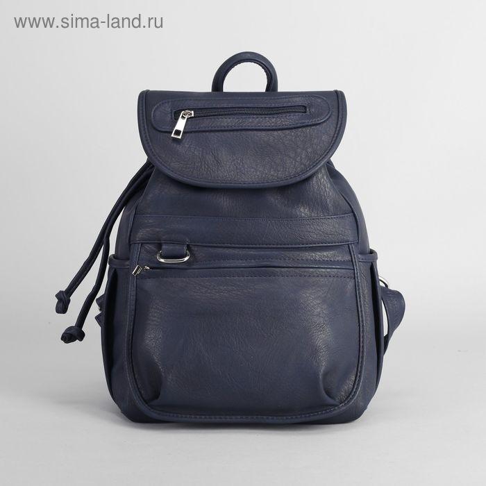 Рюкзак на молнии, 1 отдел, 5 наружных карманов, тёмно-синий