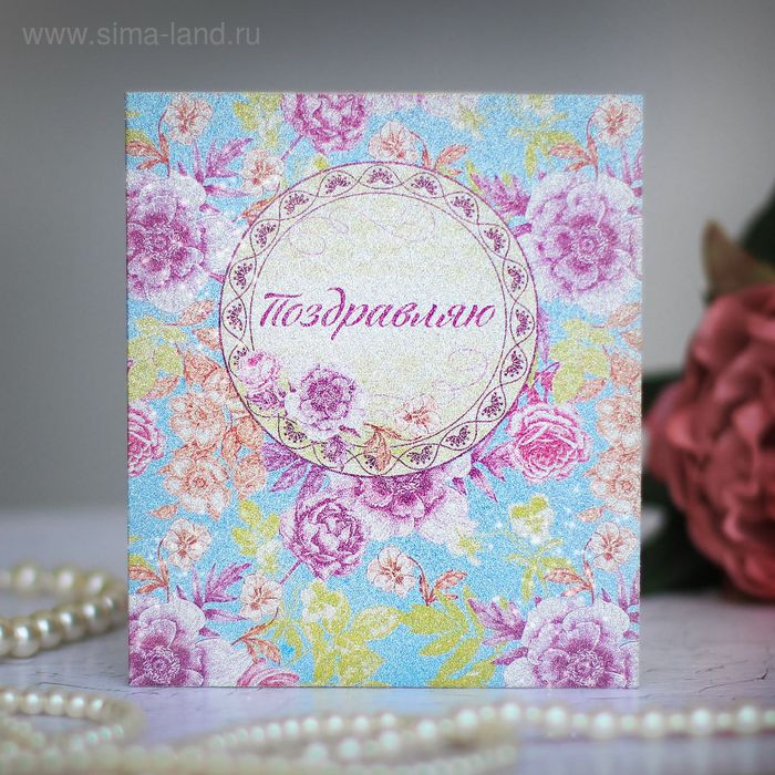 """Открытка подарочная с алмазной крошкой """"Поздравляю"""", 12 х 14 см"""