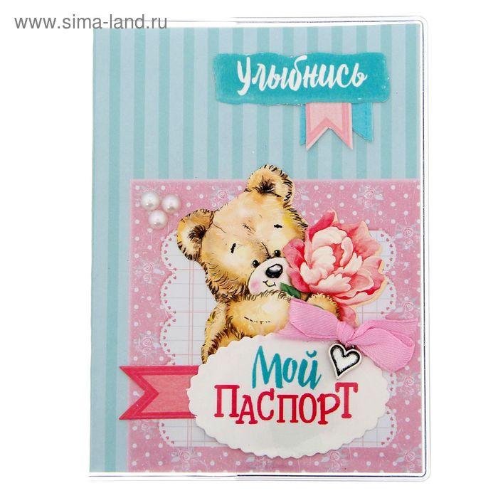 """Набор по декорированию паспортной обложки """"Мишка"""", 13,5 х 20 см"""