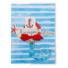 """Набор по декорированию паспортной обложки """"Люблю море"""", 13,5 х 20 см"""