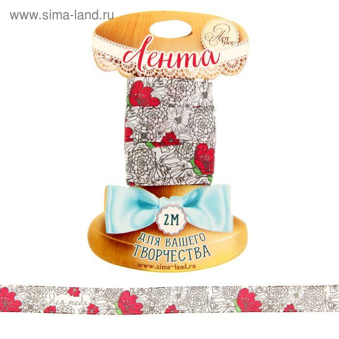 """Лента декоративная """"Красные цветы """",1,5 см х 2 м"""