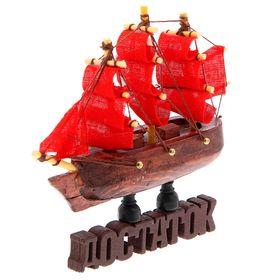 Корабль на фигурной деревянной подставке 'Достаток', 9,5 см Ош
