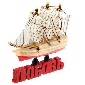 Корабль на фигурной деревянной подставке 'Любовь', 11,5 см Ош