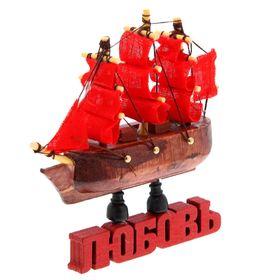 Корабль на фигурной деревянной подставке 'Любовь', 9,5 см Ош