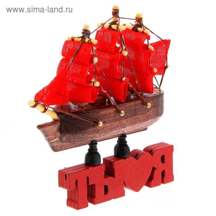"""Корабль на фигурной деревянной подставке """"Ты и я"""", 9,5 см"""