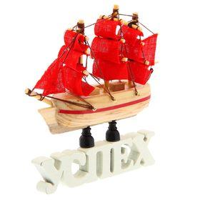 Корабль на фигурной деревянной подставке 'Успех', 9,5 см Ош