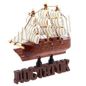 Корабль на фигурной деревянной подставке 'Достаток', 11,5 см Ош