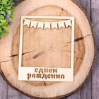 """Декоративная фоторамка-заготовка """"С Днем рождения!"""", 10 х 12 см"""
