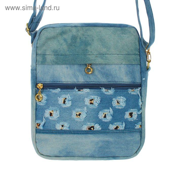 """Сумка женская на молнии """"Джинс"""", 1 отдел, 2 наружных кармана, длинный ремень, голубая"""