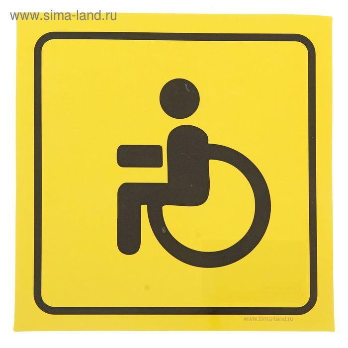"""Наклейка - знак на авто """"Инвалид"""", 15 х 15 см"""