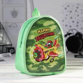 Рюкзак детский 'Мамин защитник', 21 х 25 см Ош