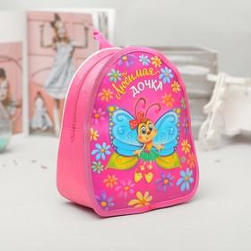 Рюкзак детский 'Любимая дочка', бабочка, 21 х 25 см Ош