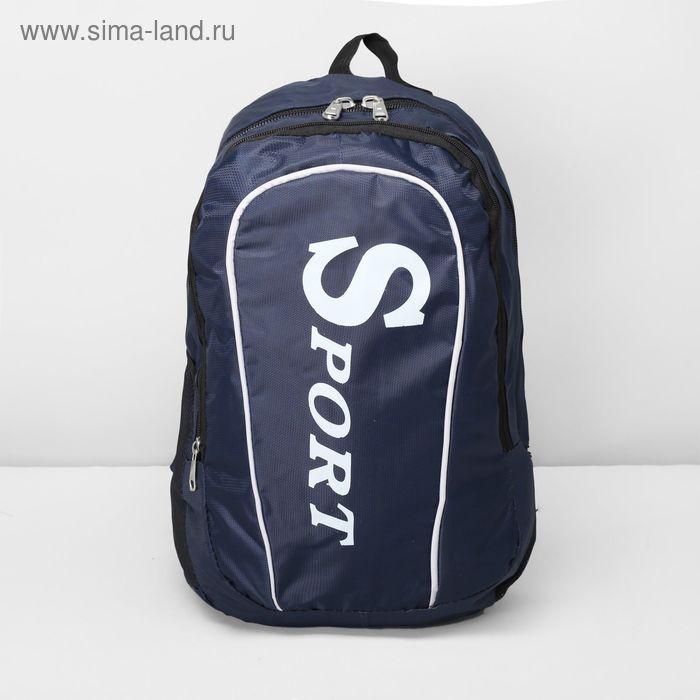 """Рюкзак молодёжный """"Спорт"""", 1 отдел, отдел для компьютера, 1 наружный и 2 боковых кармана, синий/белый"""