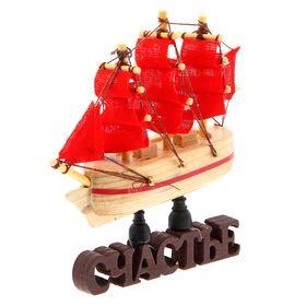 Корабль на фигурной деревянной подставке 'Счастье', 9,5 см Ош
