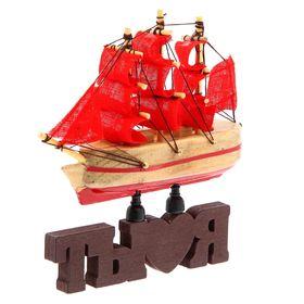 Корабль на фигурной деревянной подставке 'Ты и я', 11,5 см Ош