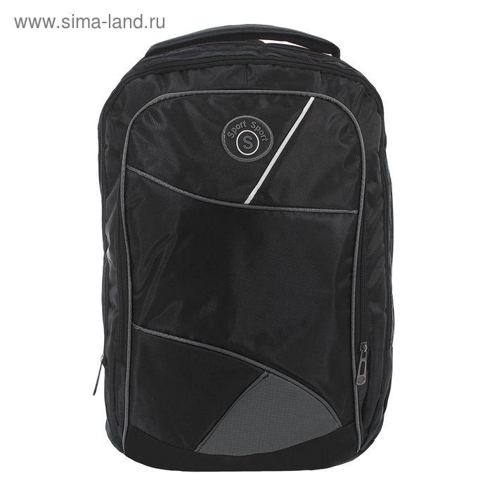 """Рюкзак молодёжный """"Уголок"""", 2 отдела, отдел для компьютера, 1 наружный и 2 боковых кармана, чёрный/серый"""