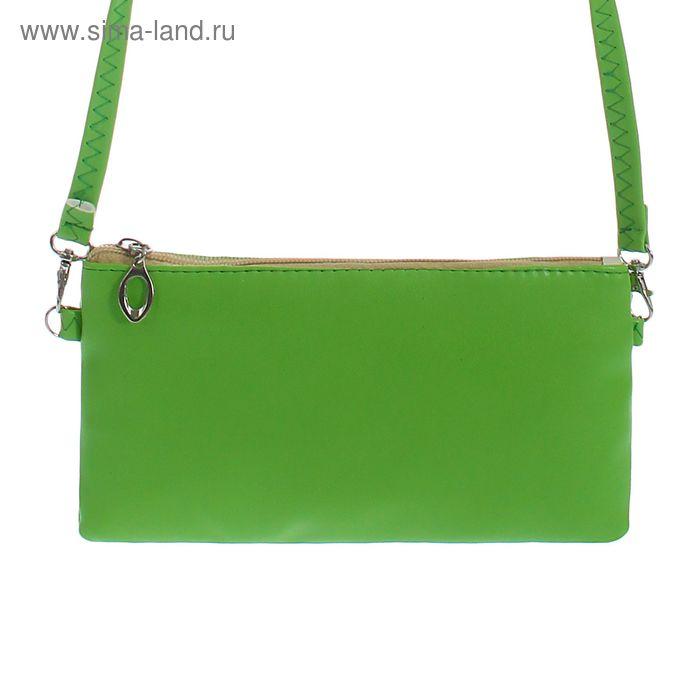 """Клатч женский на молнии """"Классика"""", 1 отдел, с ручкой, длинный ремень, зелёный"""