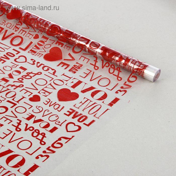 """Пленка для цветов и подарков """"LOVE"""" красный 0.7 х 7 м, 40 мкм"""