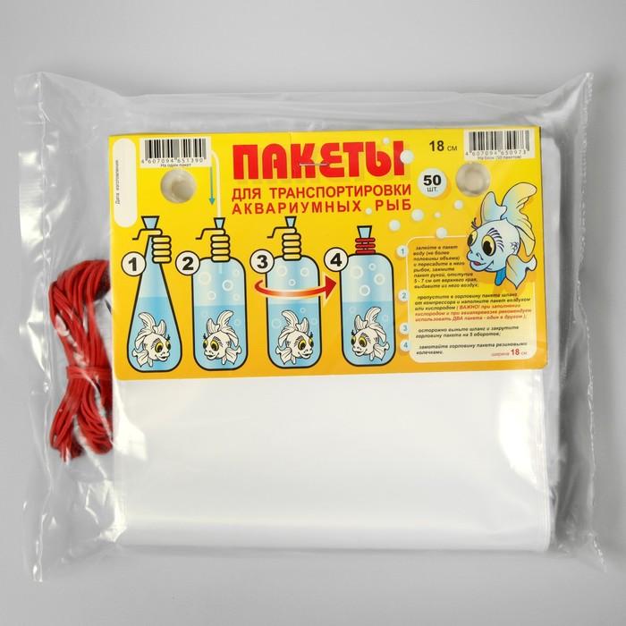 """Пакет для рыб """"АКВА МЕНЮ"""" 180 мм"""