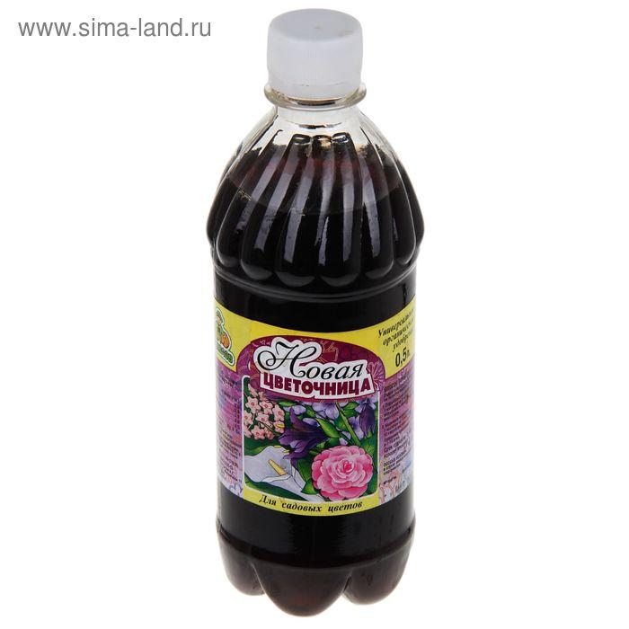 Удобрение Новая цветочница для садовых растений, 0,5 л